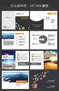 互联网科技企业宣传册设计