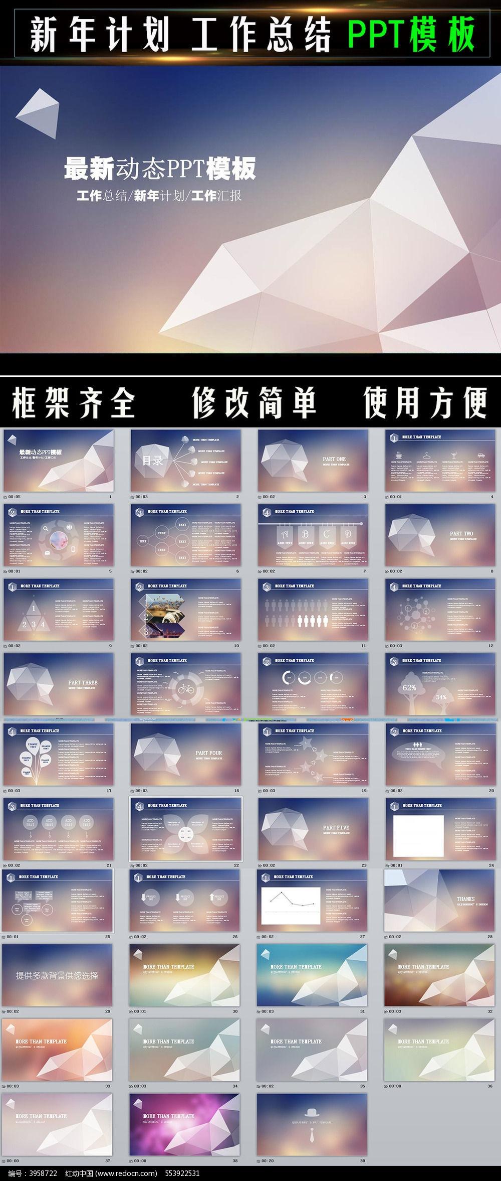 标签: ios7风格PPT模板极致简约商务风图片下载 IOS7风格PPT 工作