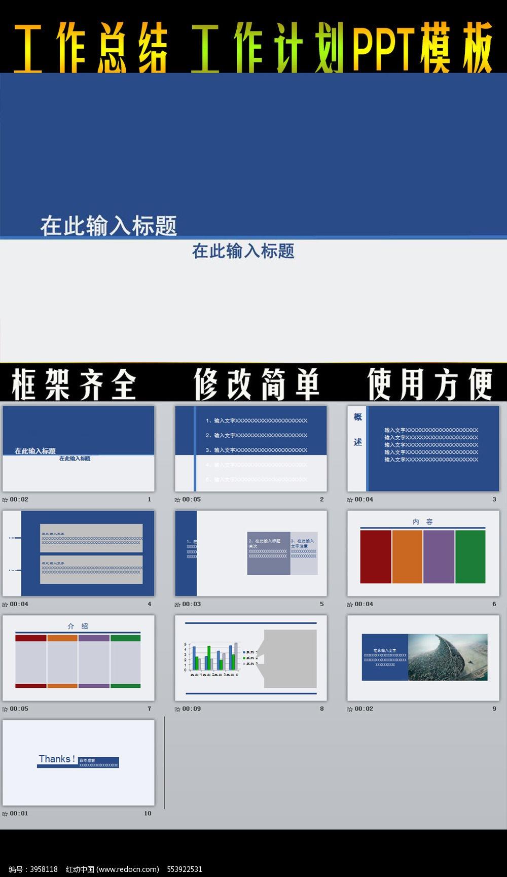 14款 框架完整工作总结报告ppt模板