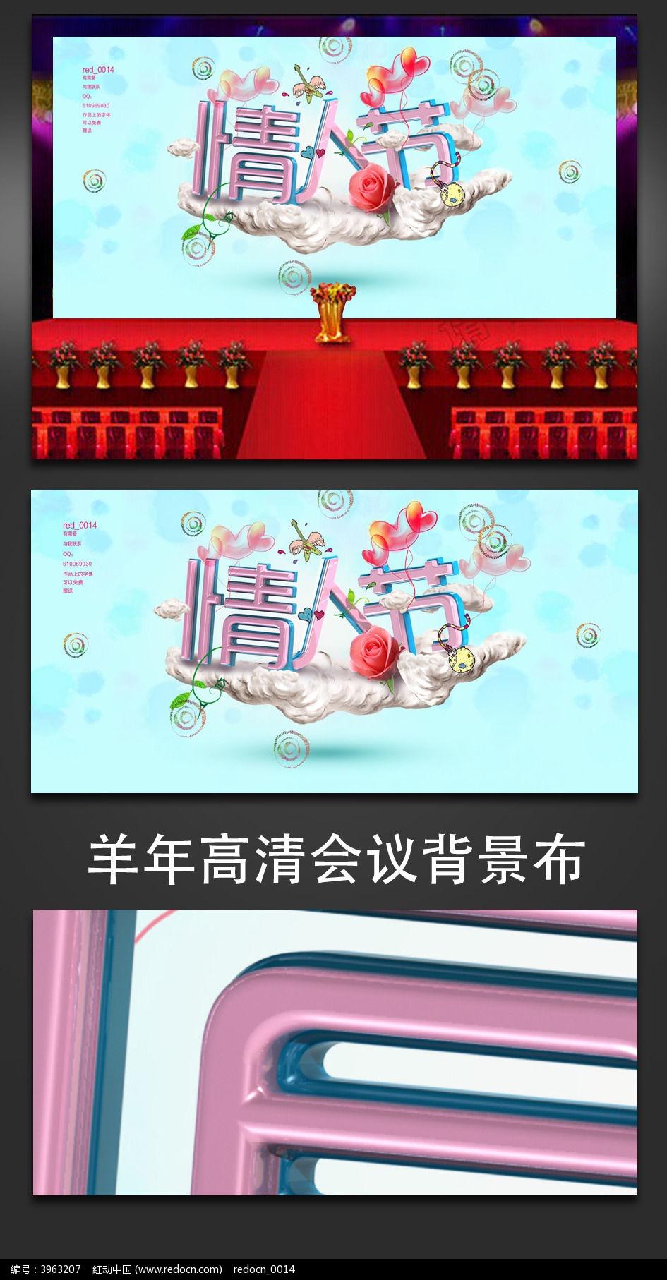 蓝色情人节主题海报素材图片
