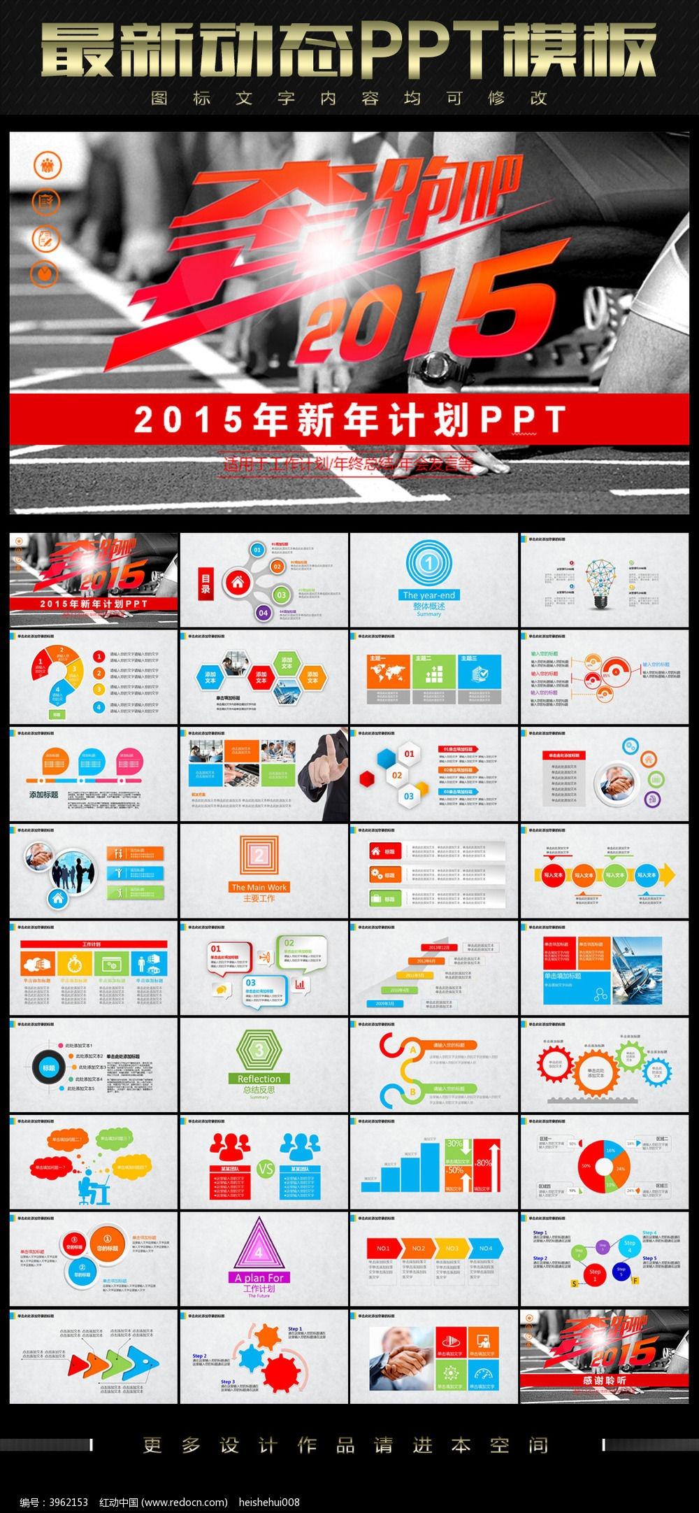 11款 2015年商务团队PPT模板计划总结模板