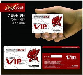 商场会员卡设计