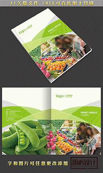 水果蔬菜有机食品画册封面设计