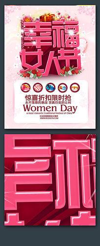 幸福女人节促销活动海报