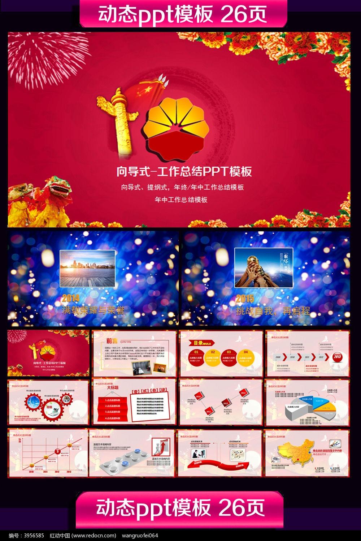中国石油动态ppt模板_ppt模板/ppt背景图片图片素材