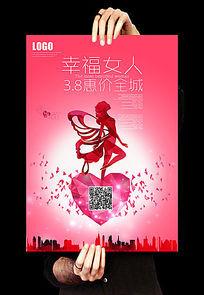 珠宝店38妇女节促销海报设计