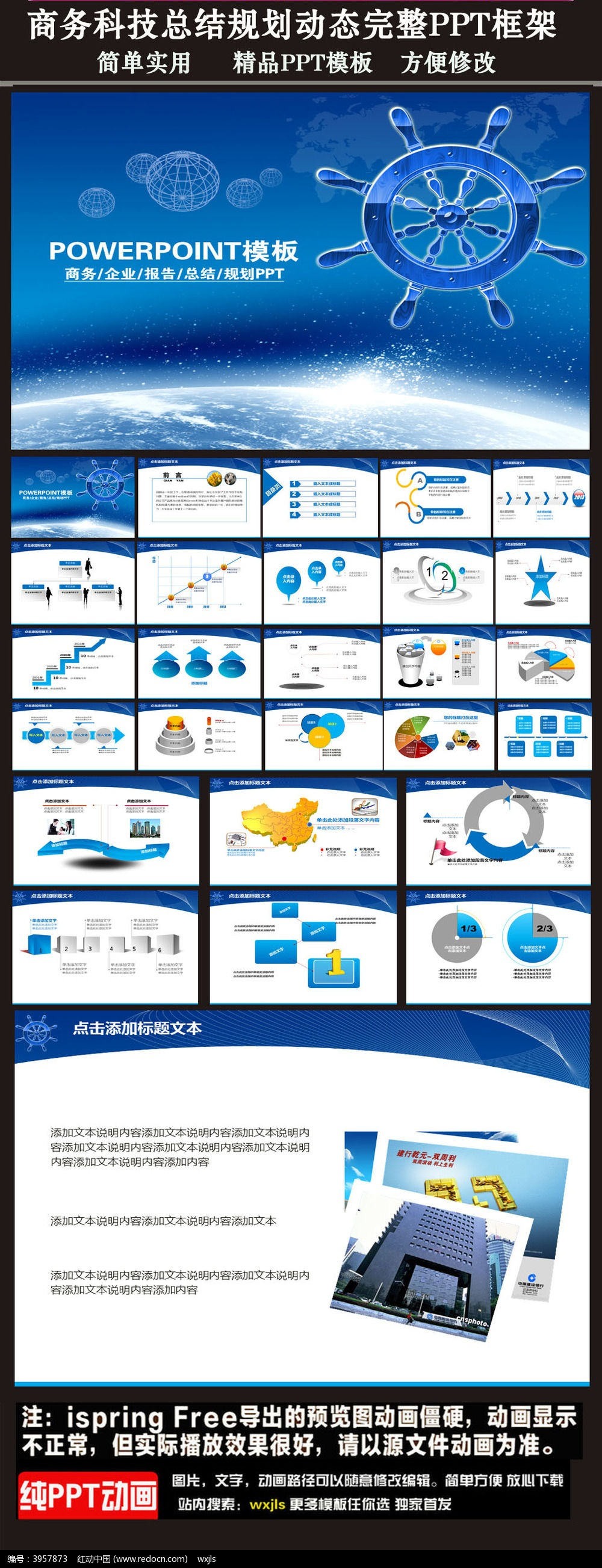 最新商务科技齿轮动态ppt框架