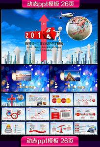 2015商务贸易数据分析统计财务通用PPT模版