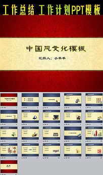 2015羊年销售年终总结计划ppt模板图片下载 2015 羊年 工作计划