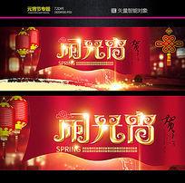 2015元宵节促销海报设计 PSD