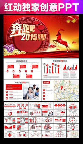 奔跑吧2015新年计划PPT模板 pptx
