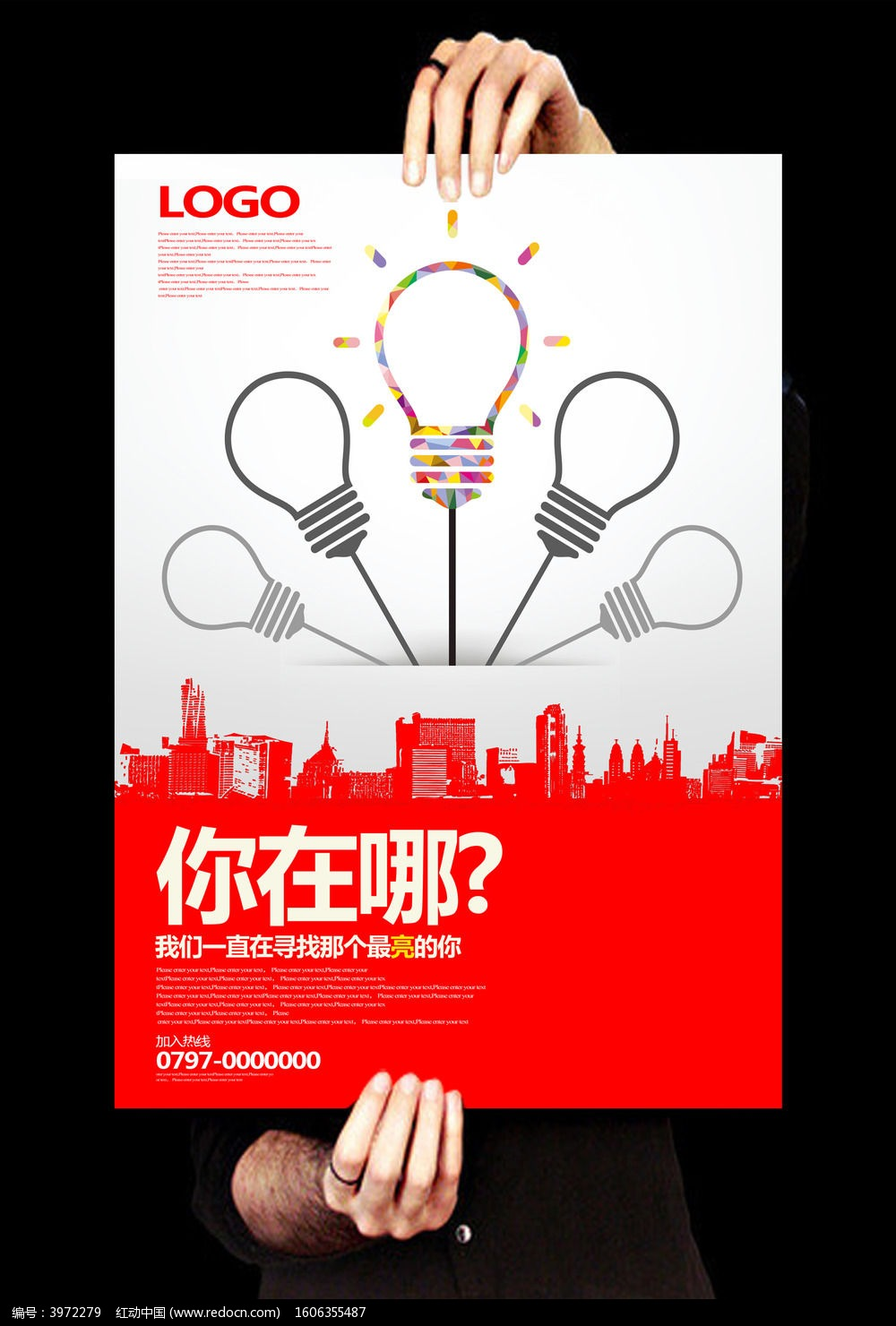创意广告设计地产建筑招聘海报设计图片