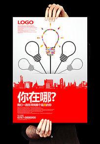 创意广告设计地产建筑招聘海报设计