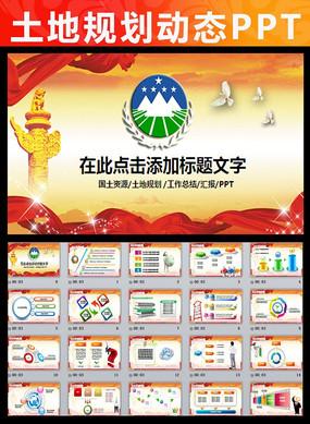 国土资源部土地规划简洁大气背景PPT模板