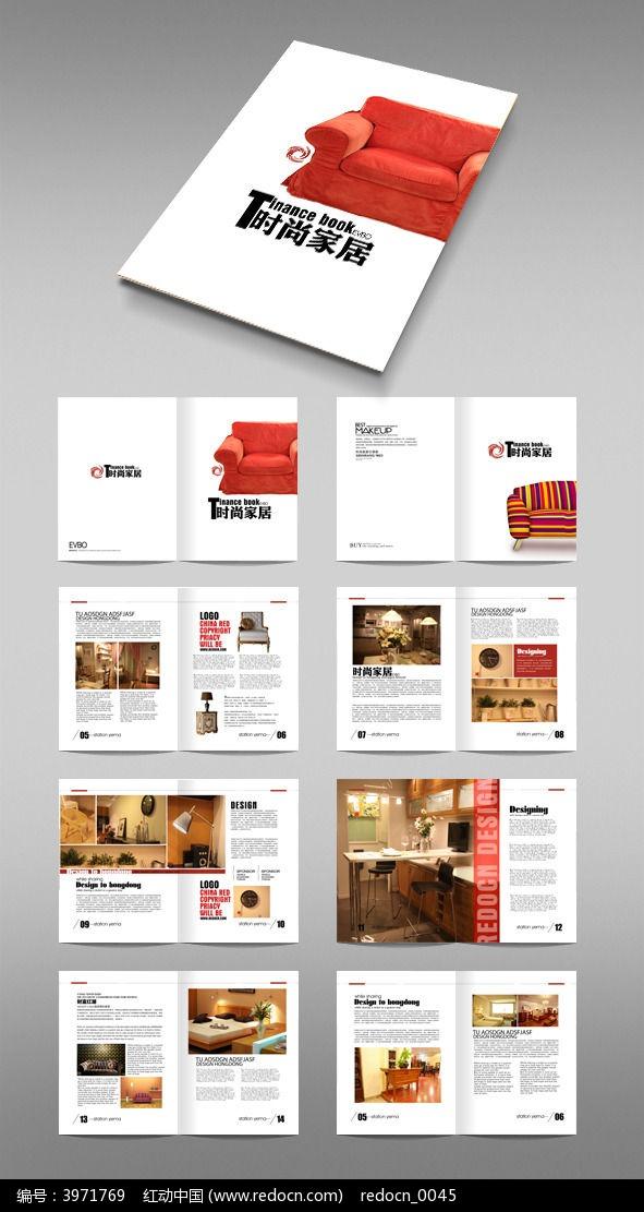 家具画册排版设计模版psd素材下载_产品画册设计图片图片