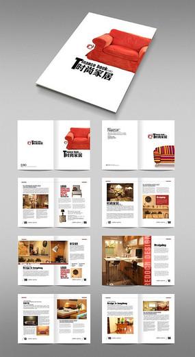 家具画册排版设计模版