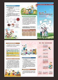 计划生育宣传折页设计