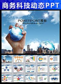 蓝色地球商务科技动态PPT模板