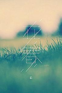 立春艺术字设计矢量图