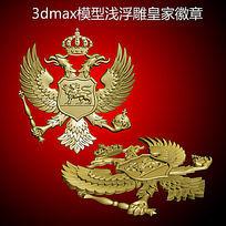 浅浮雕皇家徽章3dmax模型