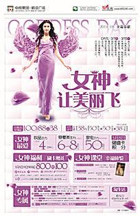 三八妇女节节报广设计