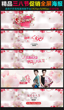 三八妇女节淘宝女装海报PSD