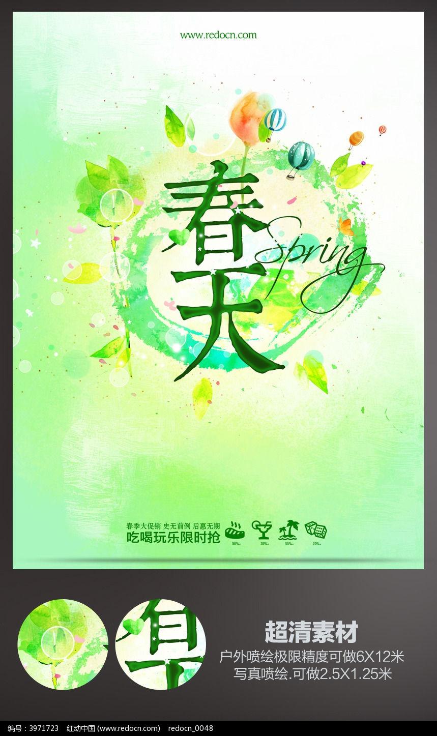 手绘春天宣传海报设计