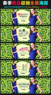 淘宝春季服装海报