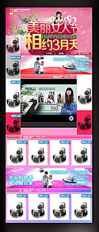 淘宝美丽女人节专题网页模板