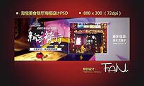 淘宝美食餐厅海报设计PSD