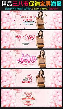 淘宝女装妇女节促销海报模板