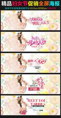 淘宝三八妇女节活动海报PSD