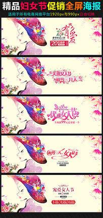 淘宝三八妇女节女鞋创意海报