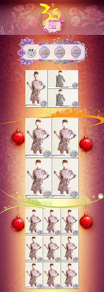 淘宝三八妇女节女装店铺首页装修图片下载