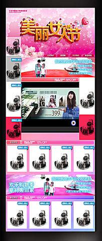 淘宝三八女人节网页设计