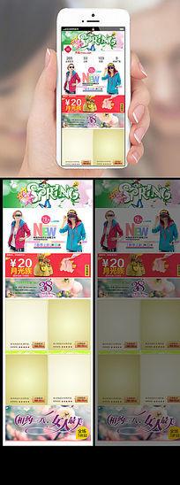淘宝手机端38妇女节春季促销首页