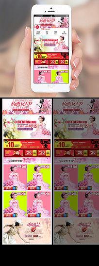 淘宝天猫3.8妇女节手机端装修psd模板 PSD