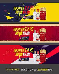 淘宝天猫红酒促销海报