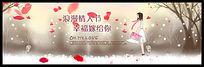 淘宝天猫情人节促销海报全屏 PSD