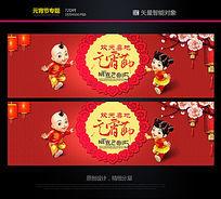 淘宝天猫元宵节促销海报设计 PSD