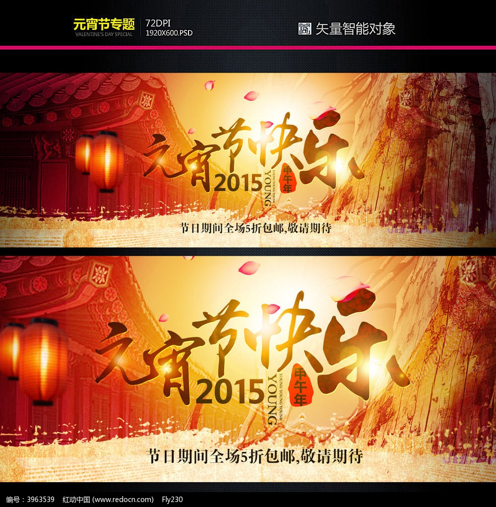 淘宝天猫元宵节海报设计图片