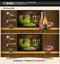 淘宝新春红酒海报