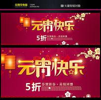 淘宝元宵节快乐主题促销海报设计 PSD