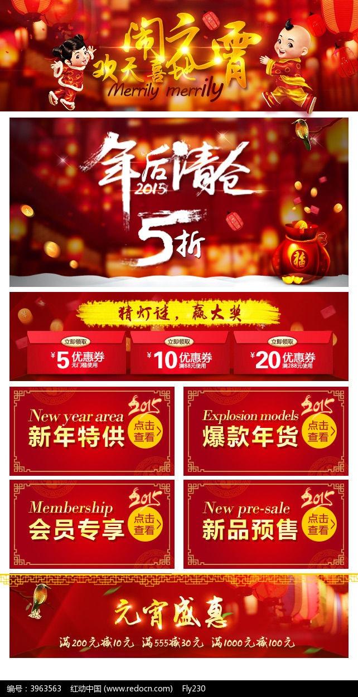 淘宝元宵节清仓促销海报