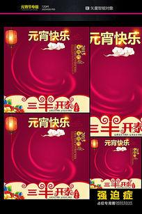 淘宝元宵节直通车背景图 PSD