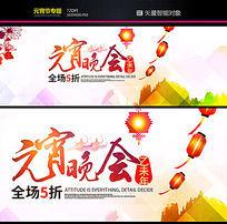 天猫元宵节海报设计 PSD