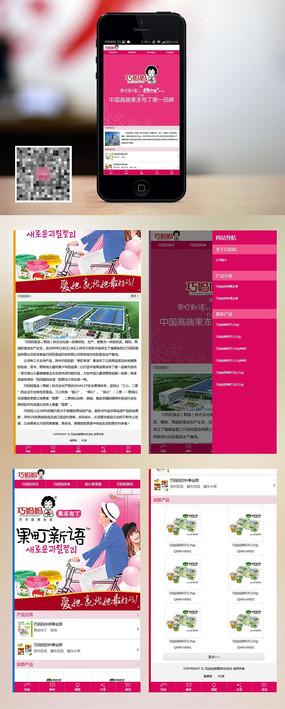 微信微端网站HTML5移动WEB网页模板