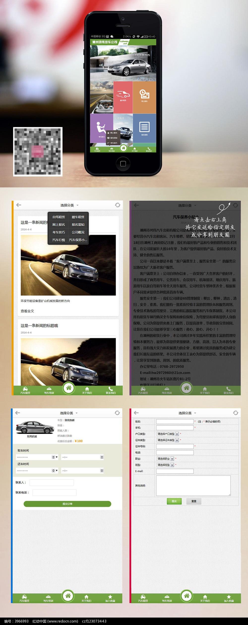 网站模板 web移动端手机模版