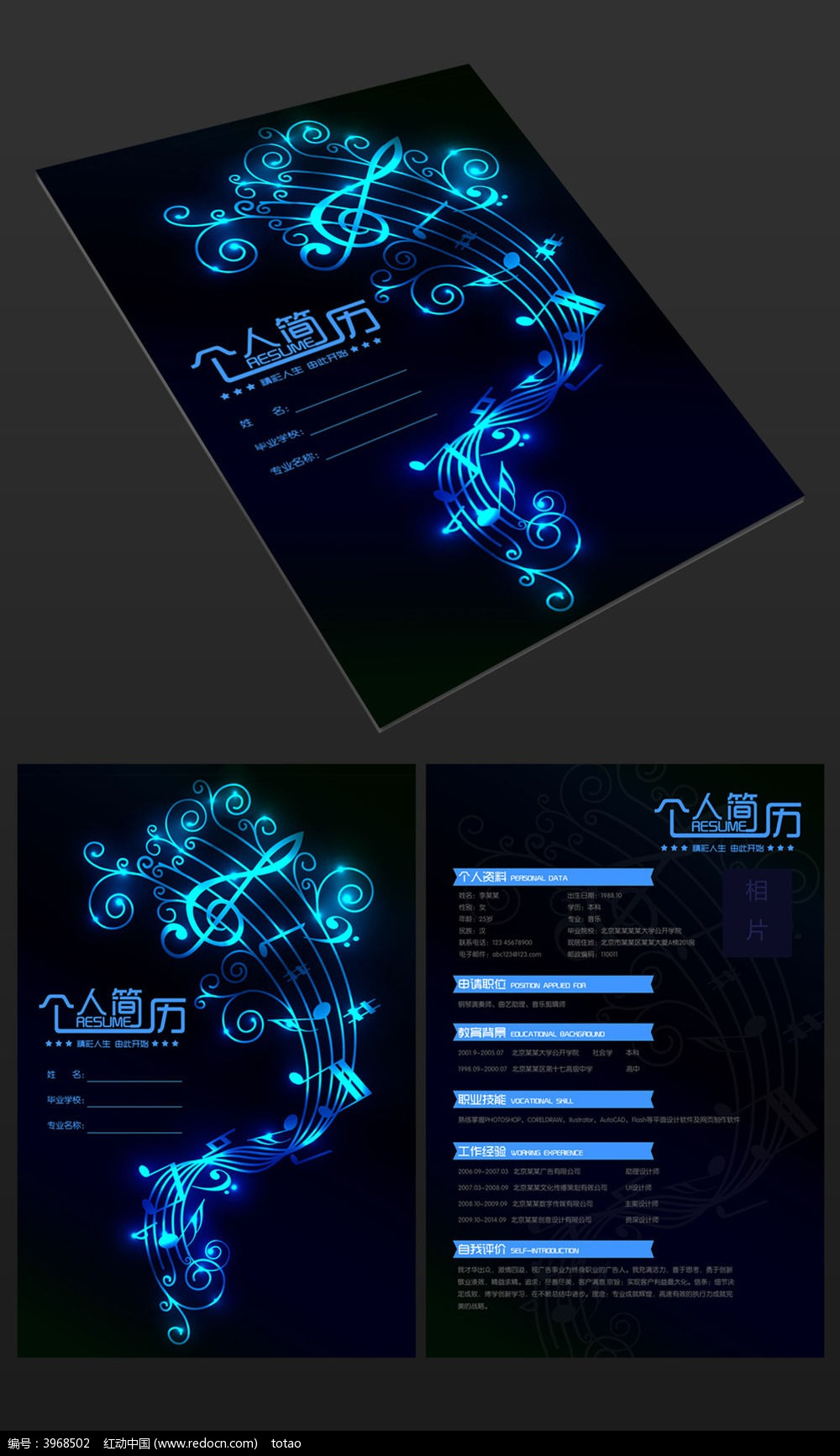 原创设计稿 海报设计/宣传单/广告牌 求职简历 音乐类个人简历模板图片