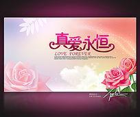 真爱永恒婚庆海报设计